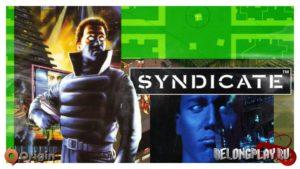 Классическая игра SYNDICATE (1993) раздается бесплатно в Origin