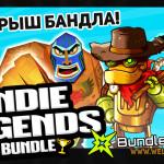 Разыгрываем INDIE LEGEND BUNDLE от BUNDLE STARS