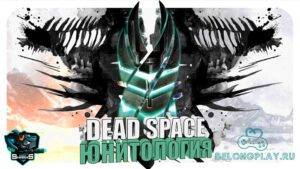 dead space unitology
