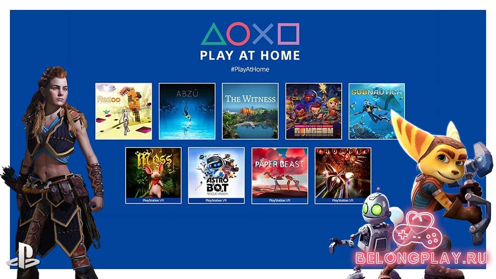 play at home бесплатные игры на плейстейшн