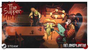 Мрачная адвенчура The Supper – бесплатная игра в Steam