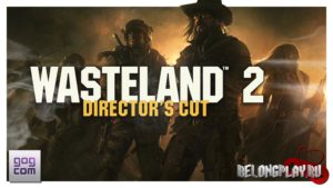 Магазин игр GOG раздаёт Wasteland 2 (Director's Cut Digital Classic Edition)