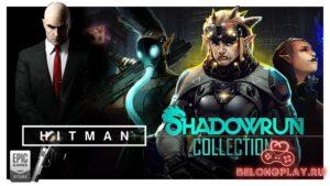 HITMAN (2016, Standard Edition) и  Shadowrun Collection можно скачать бесплатно в EGS
