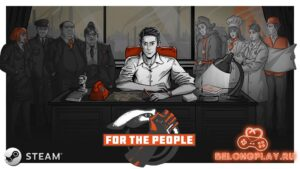 В Steam выходит игра For the People: разыгрываем ключи