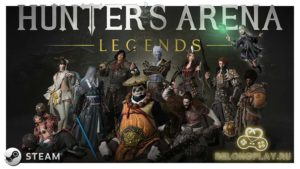 Hunter's Arena: Legends: Как попасть на закрытый бета-тест