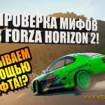 OnePointReview: Мифы Forza Horizon 2 — Выиграть гонку в онлайне с помощью ДРИФТА!?