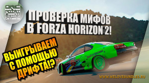 OnePointReview: Мифы Forza Horizon 2 – Выиграть гонку в онлайне с помощью ДРИФТА!?