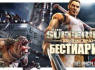 Бестиарий игры The Suffering: Ties That Bind