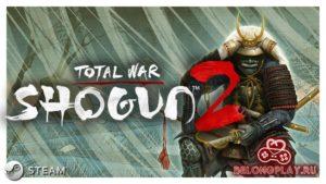 Забираем бесплатно шикарную стратегию Total War: SHOGUN 2 в Steam