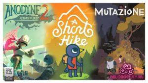 Раздача приключенческих игр Anodyne 2, A Short Hike и Mutazione