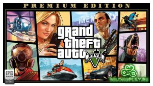 Как получить GTA V (Premium Edition) бесплатно? Подробная инструкция по халяве