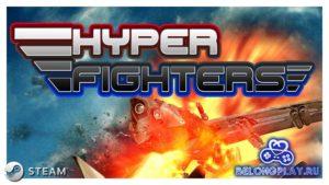 Бесплатные ключи от игры Hyper Fighters