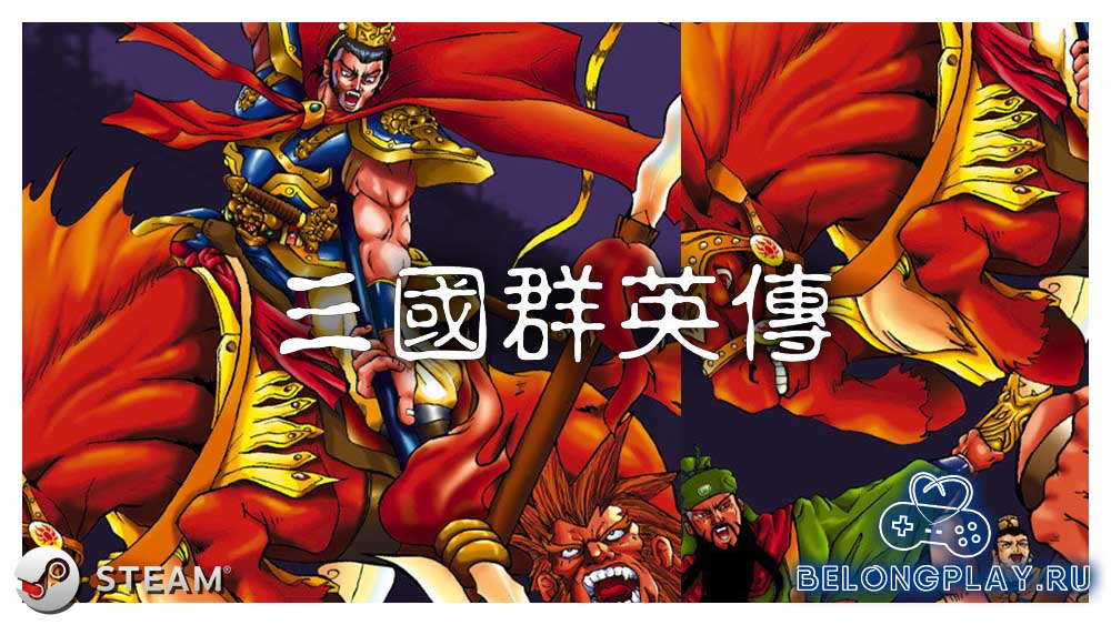 Heroes of the Three Kingdoms