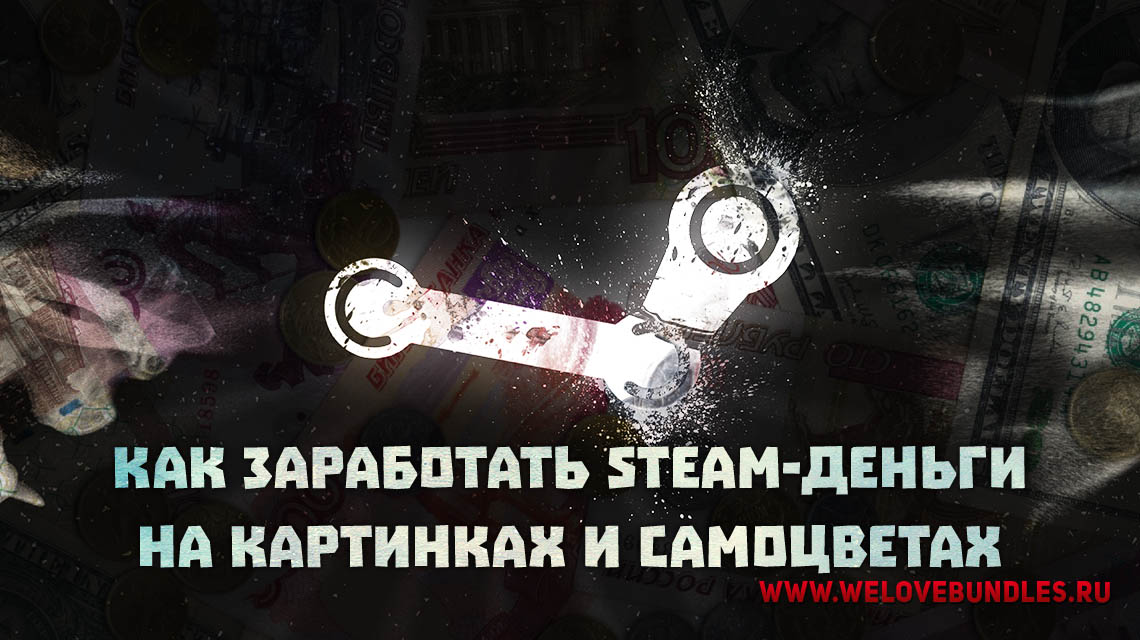 how to get free money steam game art logo