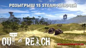 Как получить игру Out Of Reach нахаляву в Steam