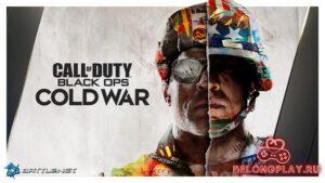 Как попасть на тестирование Call of Duty: Black Ops Cold War