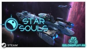 Игра Star Souls – тактическая космо-стратегия