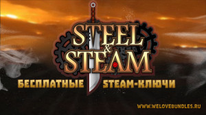 Раздача игры Steel & Steam: Episode 1 от Indie Gala