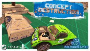 Игра на вечер: Картонные гонки на выживание Concept Destruction