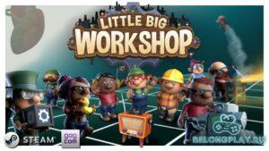 Игра Little Big Workshop – чини, собирай, создавай (Розыгрыш ключа)