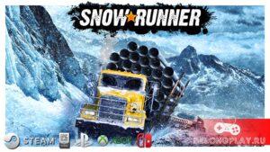Впечатления от игры SnowRunner на Switch: покорение дикой природы