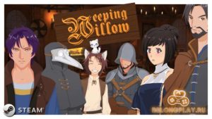 Детективная новелла Weeping Willow – Плакучая ива (Разыгрываем ключи)