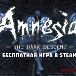 Amnesia: The Dark Descent бесплатно в Steam!
