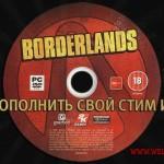 Два способа заполучить бесплатно в Steam игру Borderlands
