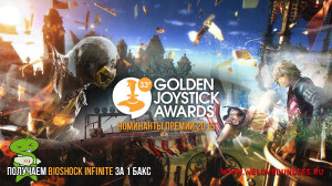 GOLDEN JOYSTICK AWARDS 2015 или как получить ключ Bioshock Infinite за 1 доллар