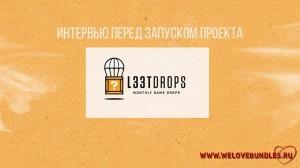 Интервью с L33T DROPS