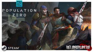 Игра Population Zero выйдет в Steam с новой моделью распространения