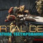 Тестирование шутера Portal Dead
