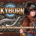 Бесплатная раздача ключей от игры SKYBORN