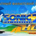 Попробуй бесплатный фанатский ремейк Sonic The Hedgehog 2 HD