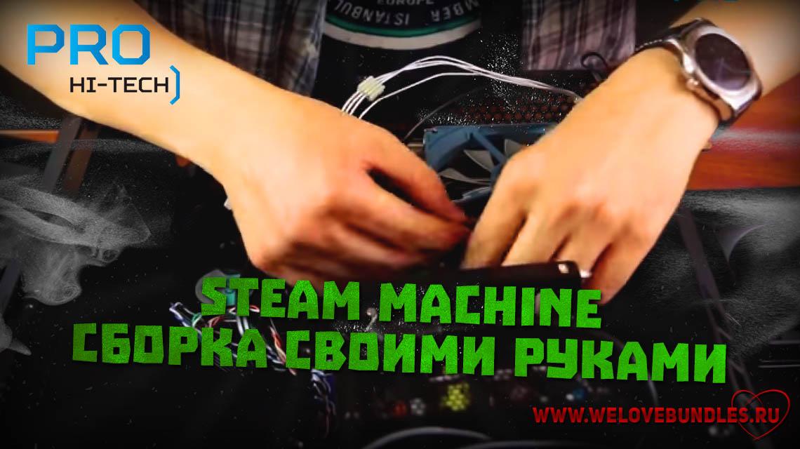 steam machine handmade game art logo