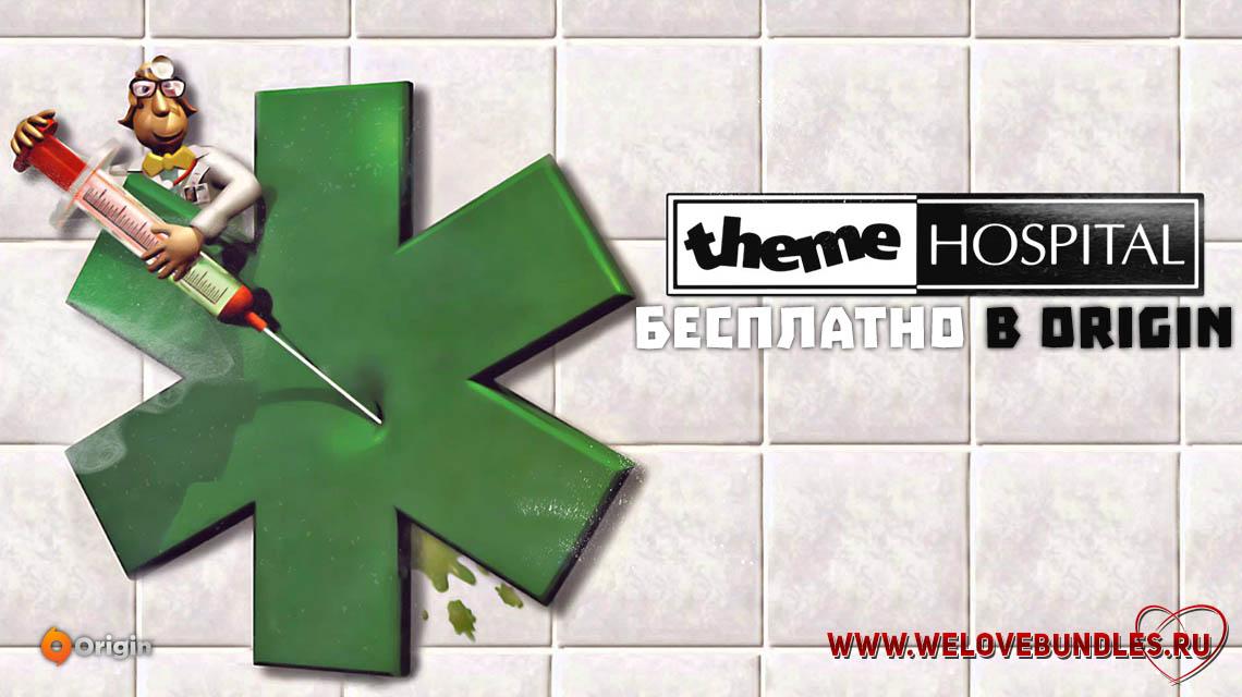 theme hospital game art logo