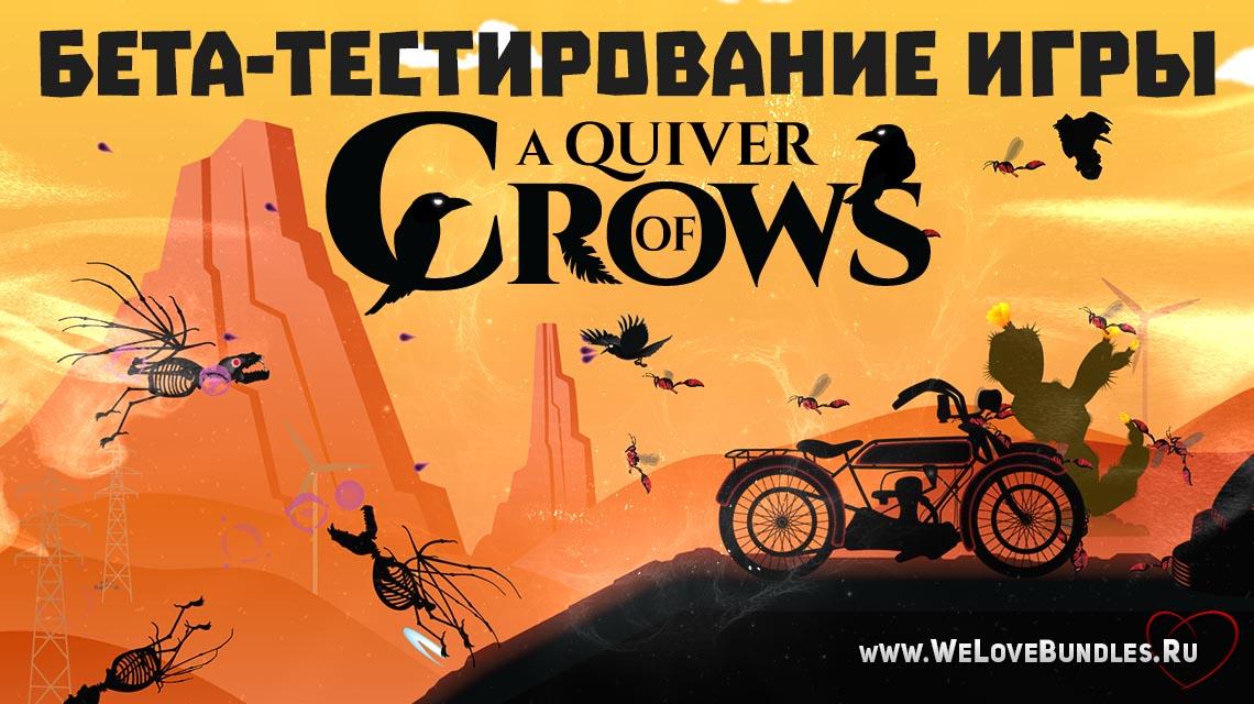 AQuiverOfCrows game art logo