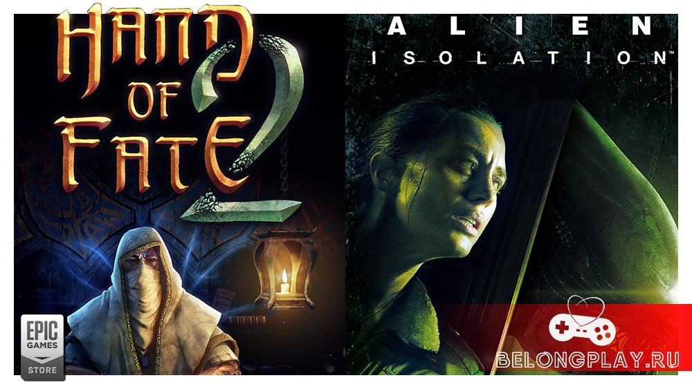 Alien of Fate 2