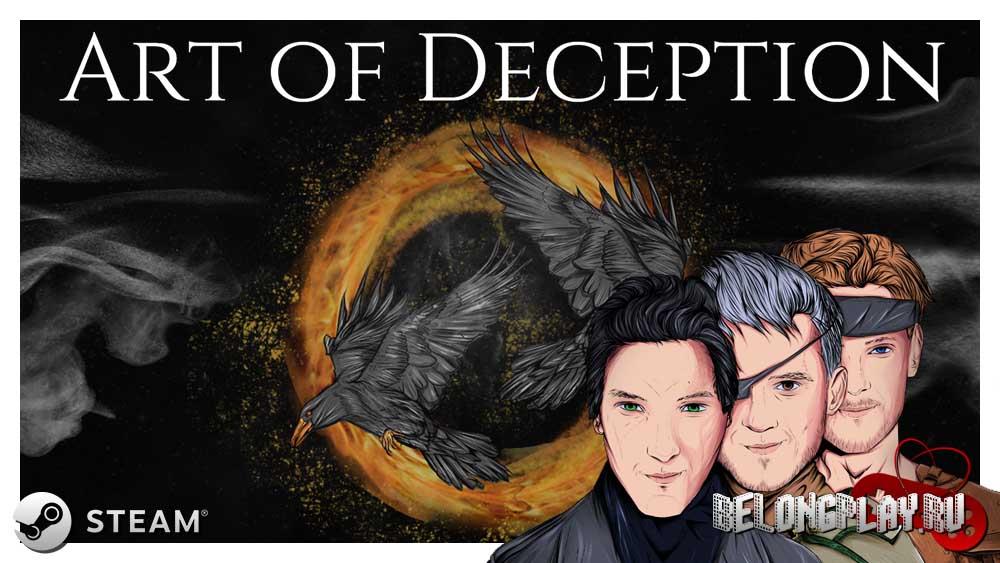 Art of Deception - Искусство обмана