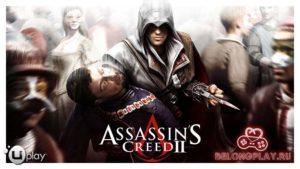 Легендарная игра Assassin's Creed II: бесплатная раздача в UPLAY