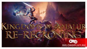 Впечатления от ролевой игры Kingdoms of Amalur: Re-Reckoning на Свитче