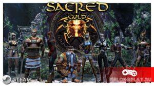 Как запустить Sacred Gold (Steam) на Windows 10 и играть ко-оп с друзьями