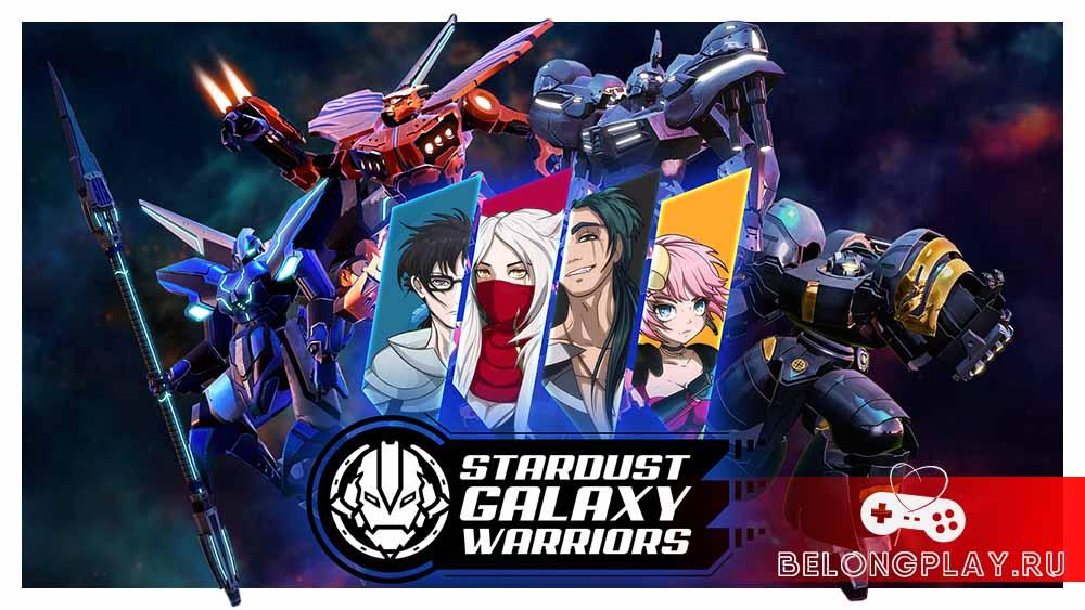 Stardust Galaxy Warriors game art logo