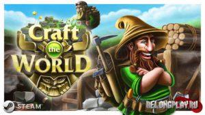 Обзор игры Craft The World: управляем поселением гномов