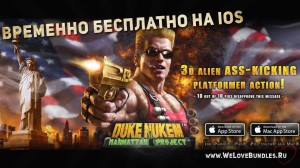 Appstore временно раздает Duke Nukem: Manhattan Project бесплатно