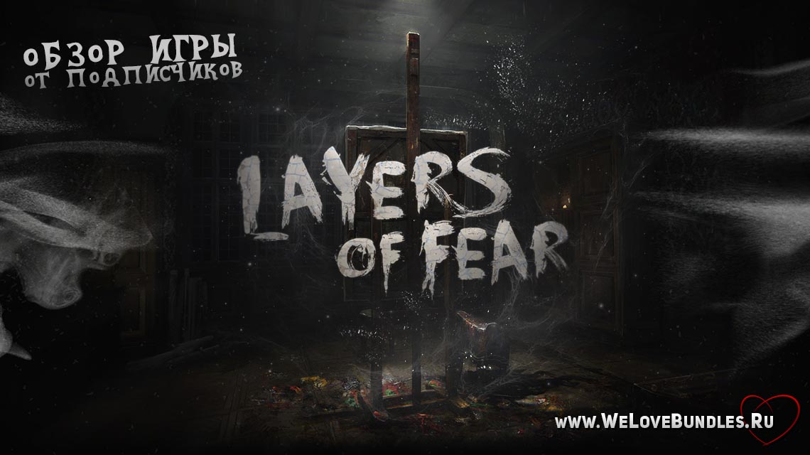 layers of fears game art logo