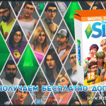 Бесплатное дополнение The Sims 4 Digital Deluxe Upgrade в Origin