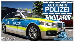В Стим раздаётся игра Autobahn Police Simulator