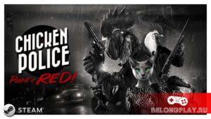 Пернатые копы в деле: обзор игры Chicken Police – Paint it RED!