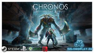 Обзор Chronos: Before the Ashes – играй, умри, старей и снова умри